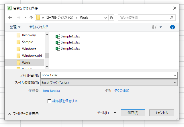 Office TANAKA - Excel 2016レビュー「名前をつけて保存するときの挙動」