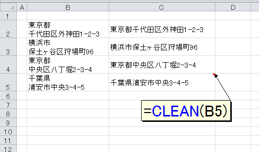 Office Tanaka Excel Tips セル内の改行を削除する