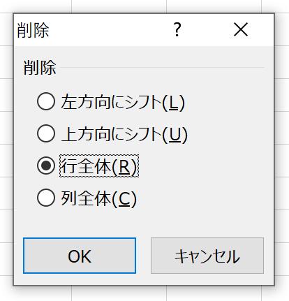 Office Tanaka Excel Tips 空白行を削除する