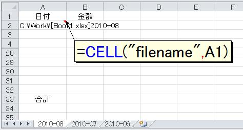 名 エクセル 取得 シート 関数 エクセル シート名を取得する