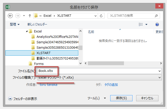 office tanaka excel tips excel 2016の標準フォントをms pゴシックにする