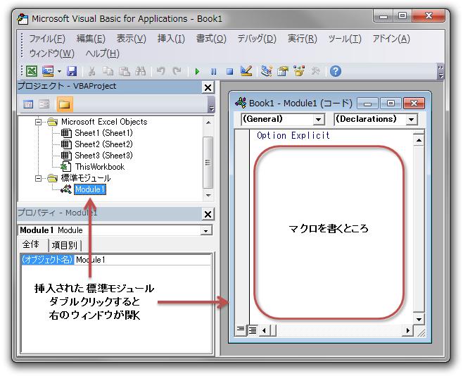 Office TANAKA - 今さら聞けないVBA[マクロってどこに書けばいい