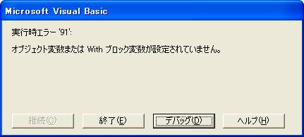 オブジェクト変数または with ブロック変数が設定されていません