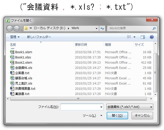 Office TANAKA - ファイルの操作[名前を指定してブックを開く]