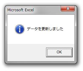Vba excel msgbox - e74d